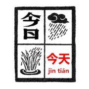 今日の中国語
