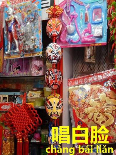 京劇のお面の飾り物