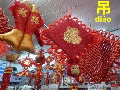 中国の縁起のよい吊るし物