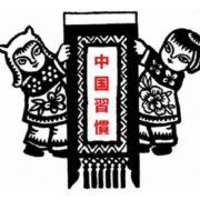 熱烈歓迎の中国語