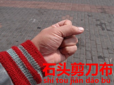 中国語でじゃんけんグー