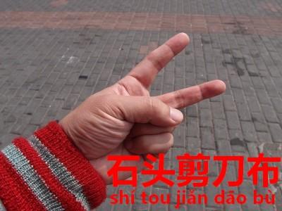 中国語でじゃんけんチョキ