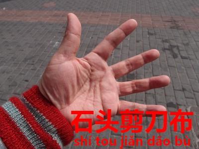 中国語でじゃんけんパー