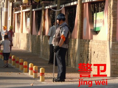 山東省済南市警卫 (jǐng wèi) 用心棒/ボディガード