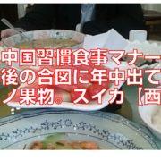 中国習慣食事マナー、食後の合図に年中出てくるアノ果物