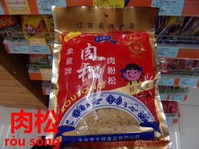 中国でんぷ肉松パッケージ