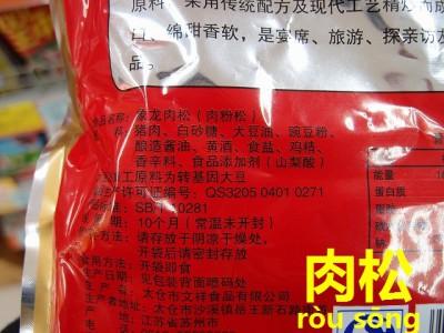 肉松原料成分