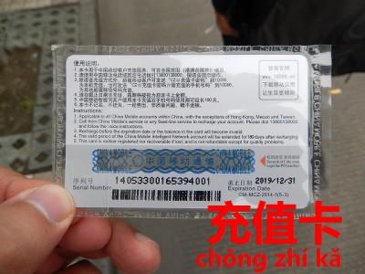 中国の携帯用チャージカード