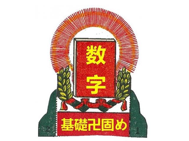 中国語数字表現