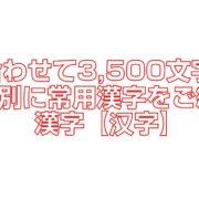 合わせて3,500文字。画数別に常用漢字をご紹介。