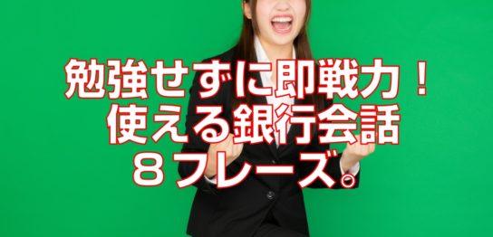 銀行で使える会話フレーズ中国語