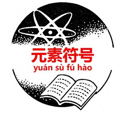 154_中国語で元素記号