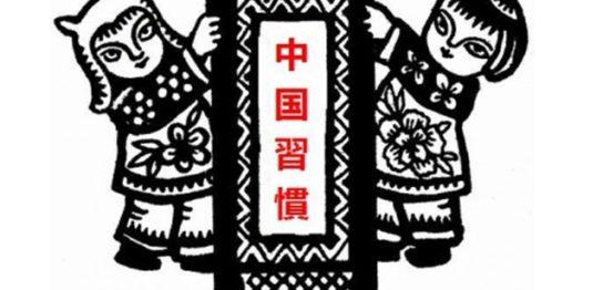 中国人の兄弟姉妹の意味