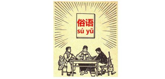 基礎表現「老」を使った、活きた成語、俗語、ことわざ発展表現。