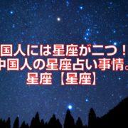 中国人には星座が二つ!?中国人の星座占い事情。星座【星座】