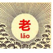 老を使った中国語表現