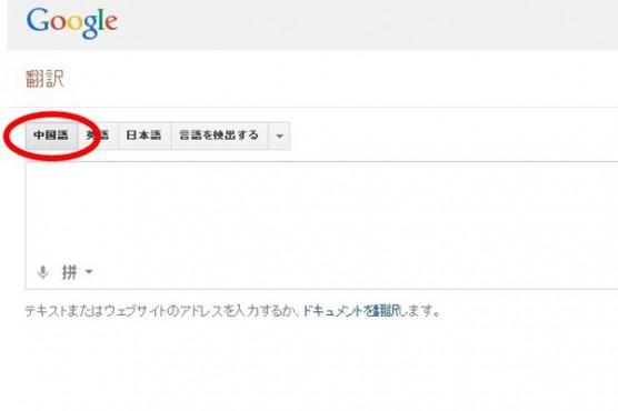 グーグル翻訳の使い方ステップ2