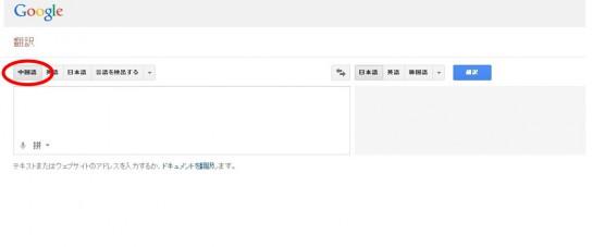 グーグル翻訳の使い方ステップ1