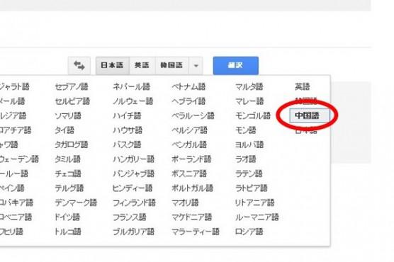 グーグル翻訳の使い方ステップ4