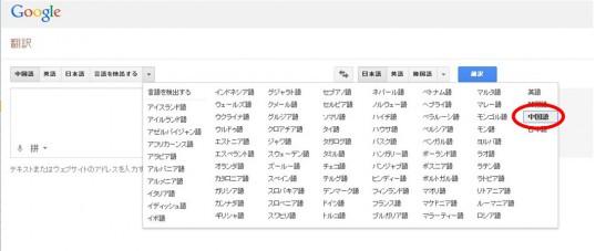 グーグル翻訳の使い方ステップ3