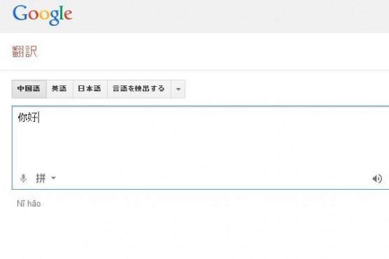 グーグル翻訳の使い方ステップ6