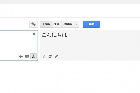 グーグル翻訳の使い方ステップ7