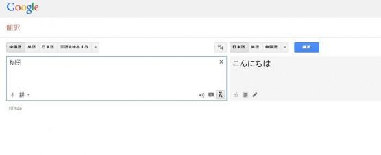 グーグル翻訳の使い方ステップ5