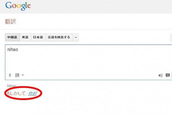 グーグル翻訳の使い方ステップ9