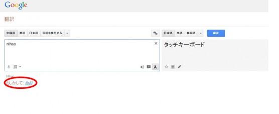 グーグル翻訳の使い方ステップ8