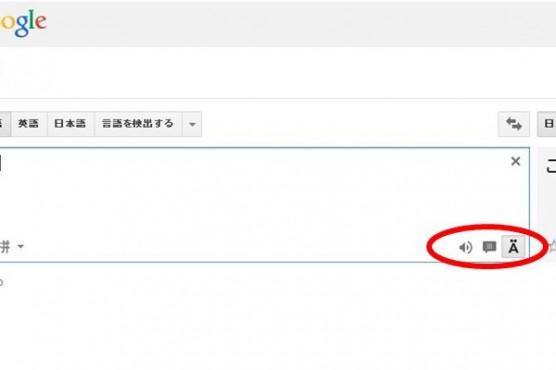 グーグル翻訳の使い方ステップ11