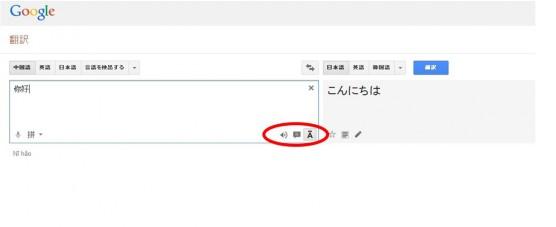 グーグル翻訳の使い方ステップ10
