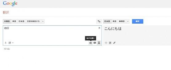 グーグル翻訳の使い方ステップ12