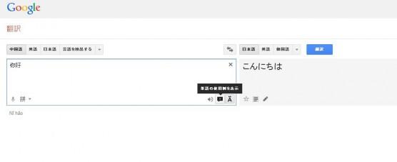 グーグル翻訳の使い方ステップ14