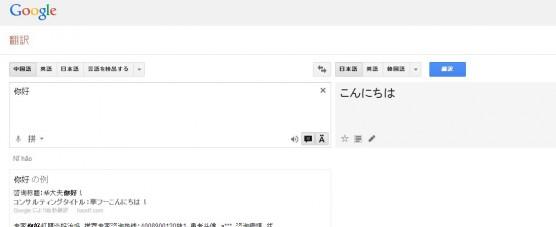 グーグル翻訳の使い方ステップ16
