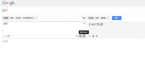 グーグル翻訳の使い方ステップ17