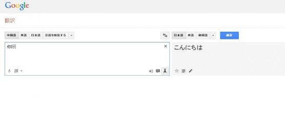 グーグル翻訳の使い方ステップ19