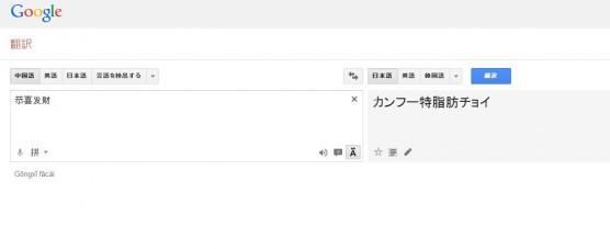 グーグル翻訳例ふなっしー