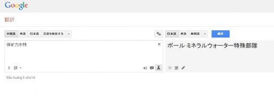 グーグル翻訳例ポカリスエット