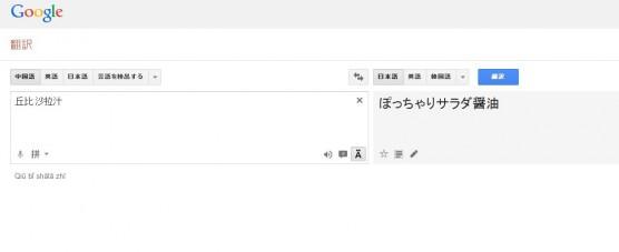 グーグル翻訳例ドレッシング