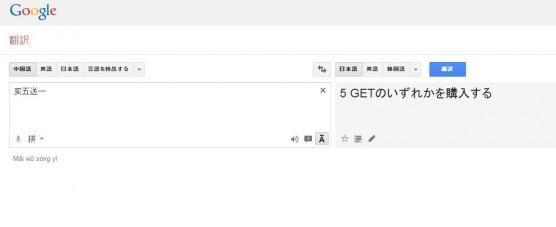 グーグル翻訳例五個購入で1個プレゼント