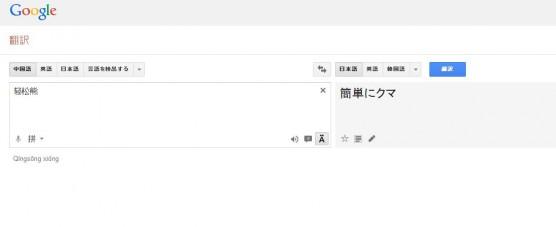 グーグル翻訳例リラックマ