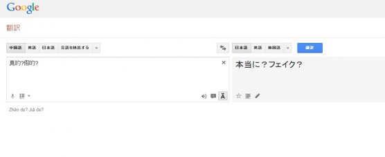 グーグル翻訳例本当ですか?