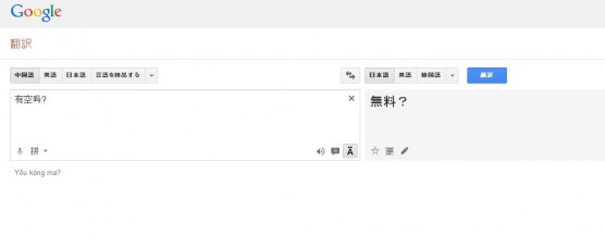 グーグル翻訳例時間が空いている