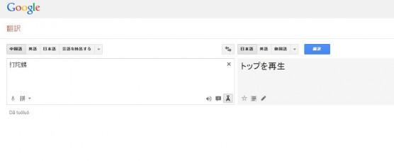 グーグル翻訳例コマ回し