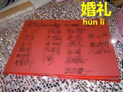 中国披露宴のサインアルバム