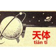 銀河、惑星、流星、燃えろ俺の小宇宙!天体に関する中国語表現天体【天体】