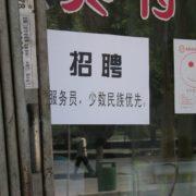 少数民族が最優先。あまり上海では見かけない採用基準