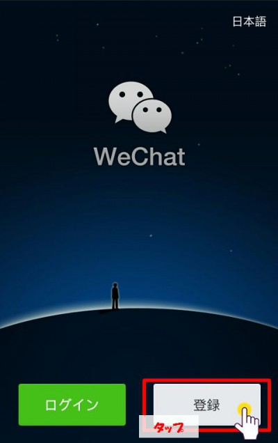 wechatトップ画面の登録