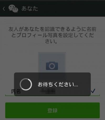 wechatプロフィール設定登録