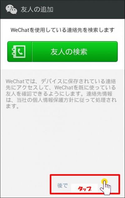 wechat設定友人検索